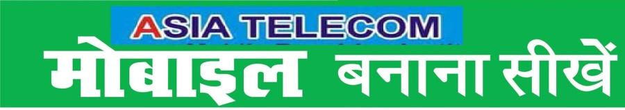 Mobile Training Institute Call -964413972 – एक कोर्स