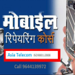mobile_repairing_course_in_12512x512